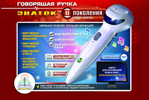 Интерактивная игра ЗНАТОК Ручка электронная говорящая (нового поколения)с зарядным устройством и шнуром usb (ZP70189)
