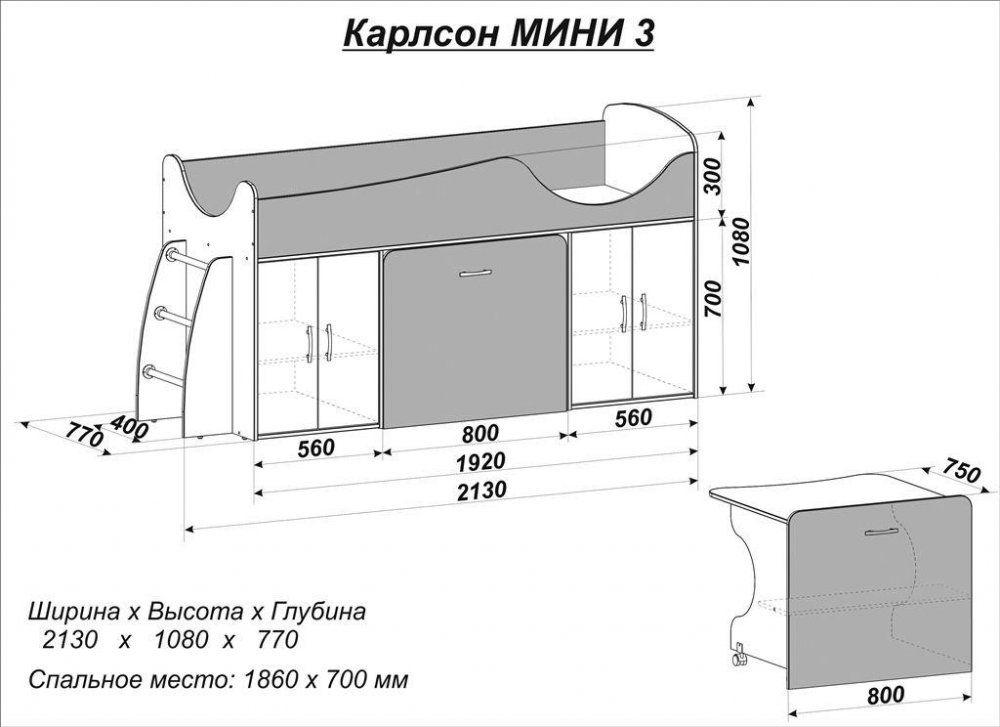 Кровать-чердак Карлсон МИНИ-3